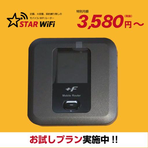 Star wifi   2