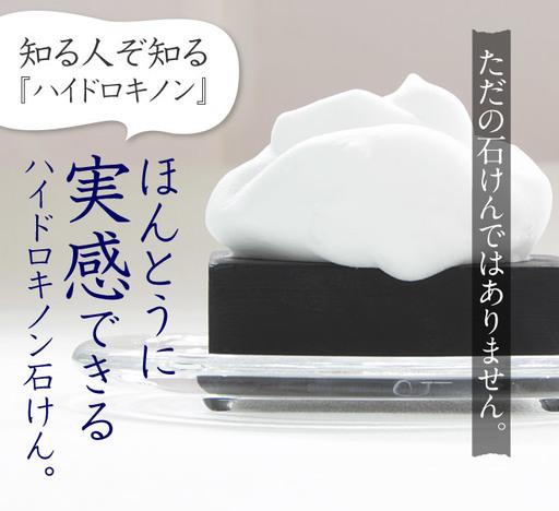 Soap 07