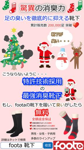 20151201foota001